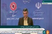 فیلم: عوامل اصلی مرگ و میر ایرانیان بر اثر کرونا