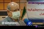 فیلم: زالی: اوضاع کرونا در تهران نگرانکننده است