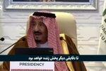 فیلم: پادشاه عربستان سخره عالم شد!
