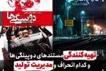 فیلم: سوابق و خدمات مدیر انقلابی خبرگزاری «نسیم آنلاین»